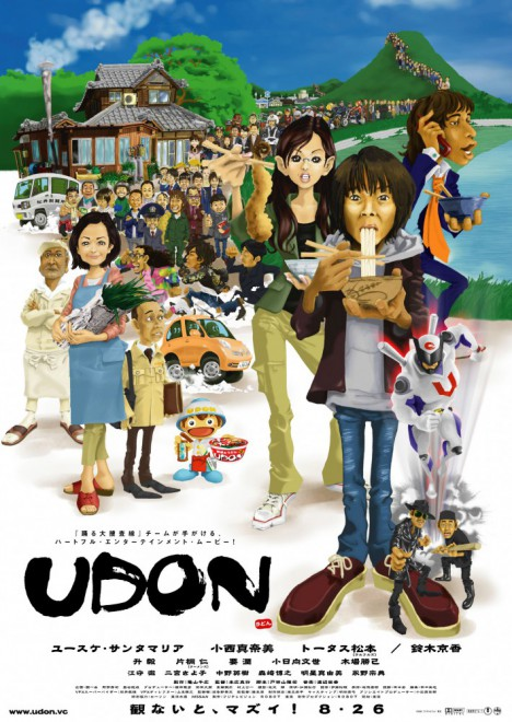 映画UDONポスター