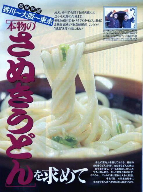 週刊SPA!2003年11月号