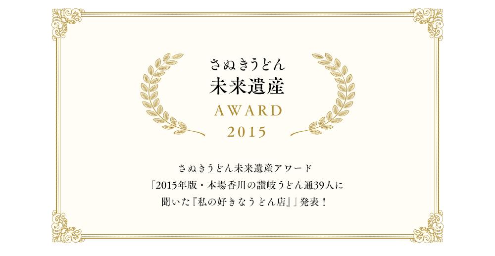 slide_award2015