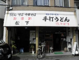 松下製麺所の店頭。右が入り口、左は名物の立ち食いスペースです。