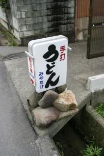 宮武うどんの小さな看板。道路から入口へ入る小道の横に置かれていました(平成18年)。