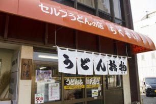 竹清の入口。「うどん揚物」というのれんが店の特徴を現している。