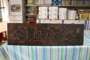香川県さぬきうどん品評会で農林大臣賞を受賞した時に、店の玄関に誰かが置いて行った木彫りの額。