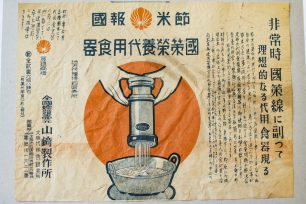 家庭用製麺機2