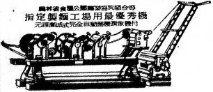 髙城式製麺機