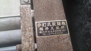 製麺機についていた「福井工務所」のラベル。