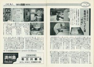 『くれえばん』に掲載された中村の記事。(提供・くれえばん編集部)