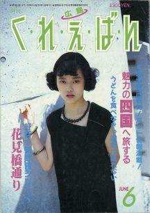 記事が掲載された『くれえばん』1988年6月号。(提供・くれえばん編集部)