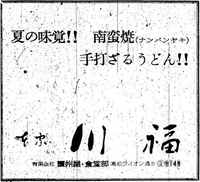 S41広告・川福