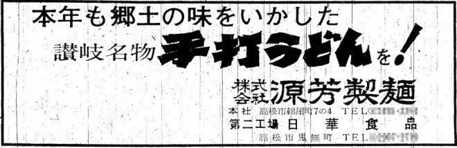 S41広告・源芳