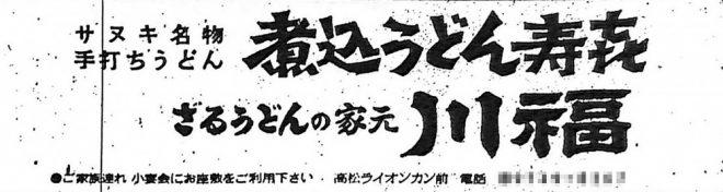 広告・川福