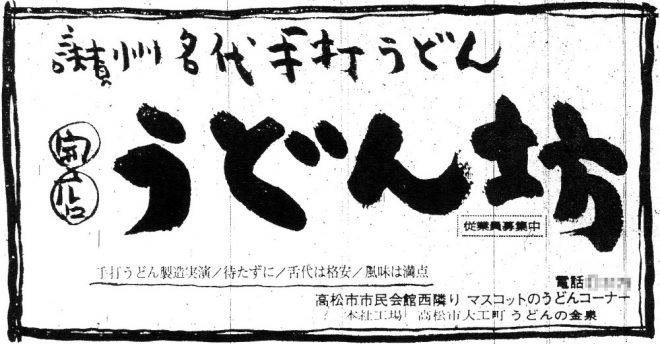 S43広告・うどん坊
