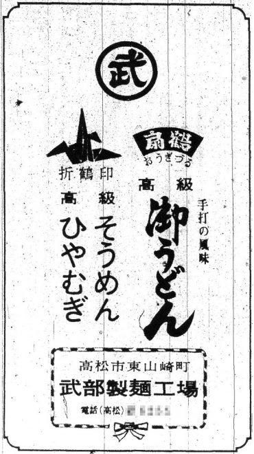 S42広告・武部製麺