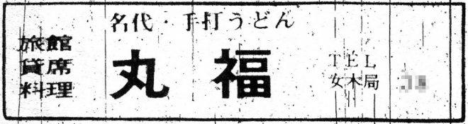 S43広告・丸ふく