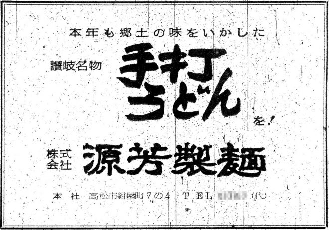 S43広告・源芳製麺