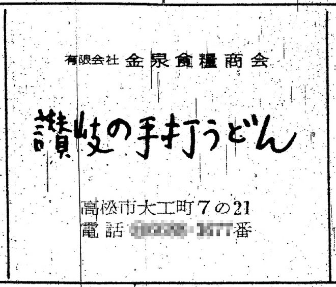S43広告・金泉商会