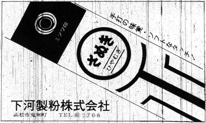 S42広告・下河製粉