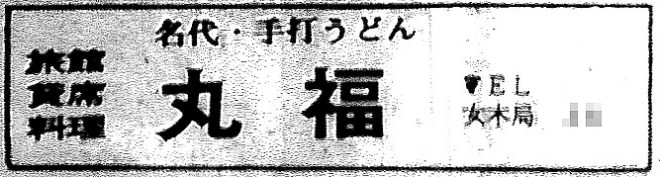 S42広告・丸福