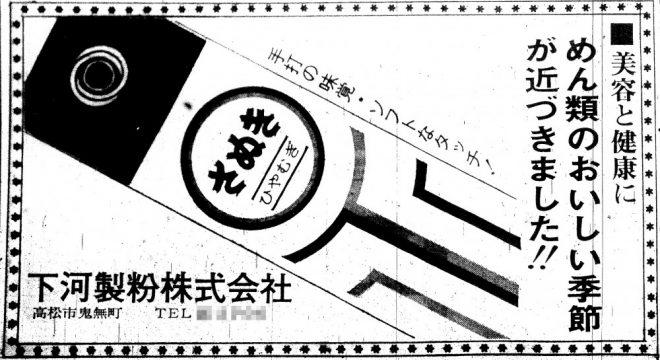 S43広告・下河製粉