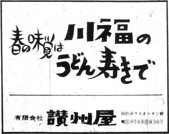 S42広告・川福