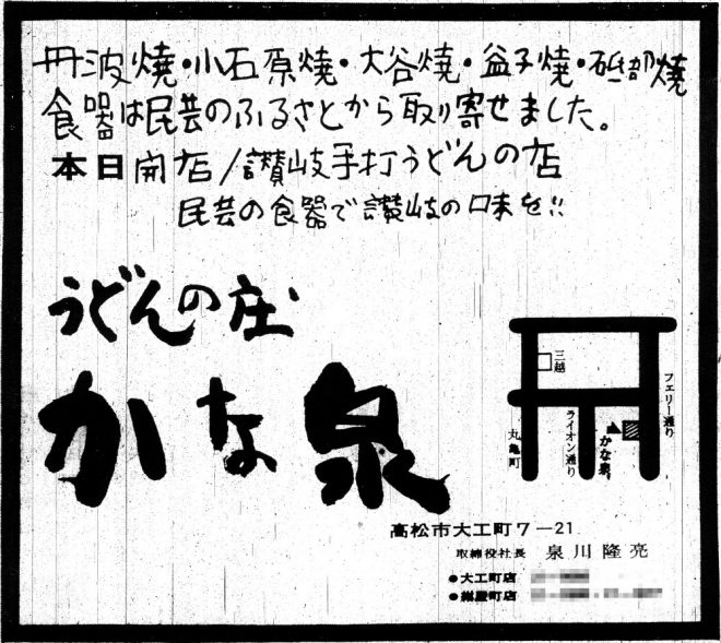 S45年かな泉広告