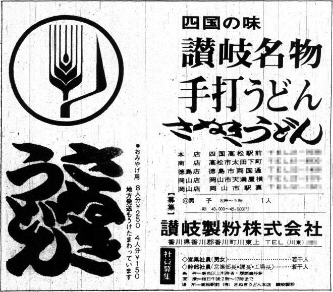S45年讃岐製粉広告