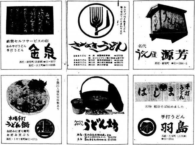 S45年うどん店6店広告