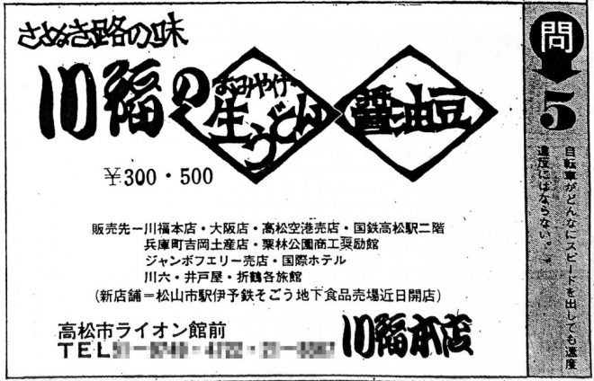 S46川福広告
