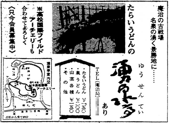 S47広告・湧泉亭