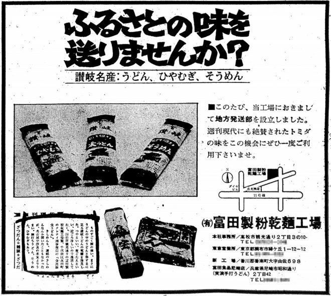 S47広告・富田製粉