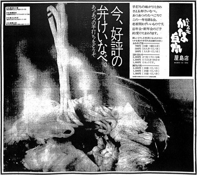 S47広告・かな泉 屋島店