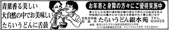 S47広告・銀水苑