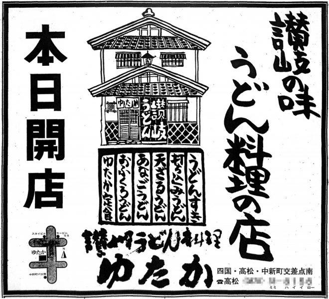 S47開店広告・12/18ゆたか