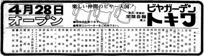 S47広告・ビヤガーデントキワ