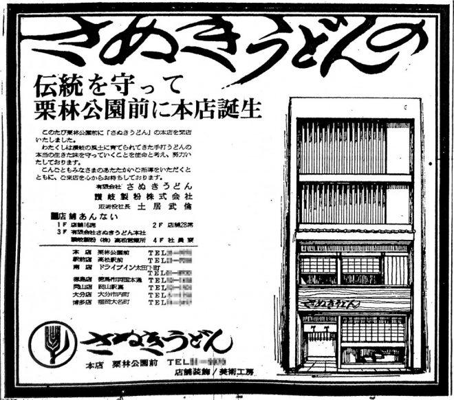 S46さぬきうどん広告・店舗