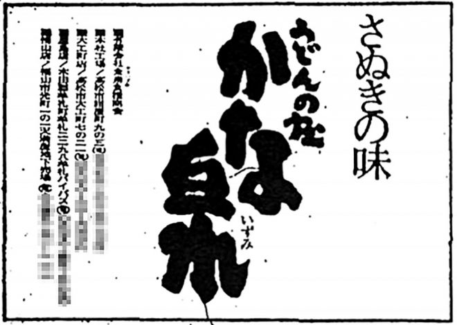 S47広告・かな泉