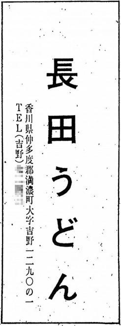 S47広告・長田うどん