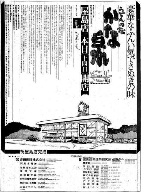 S47開店広告・9/14かな泉屋島店