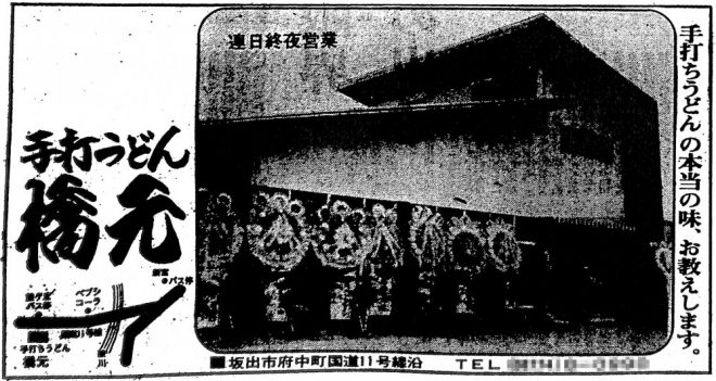 S46橋元広告