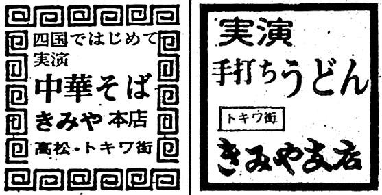 S46きみや広告
