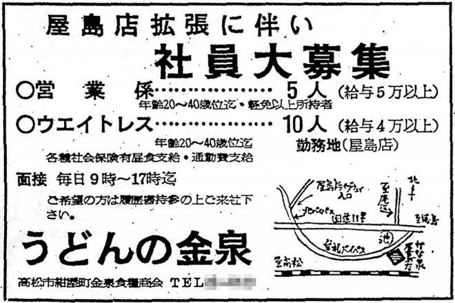 S47求人広告・うどんの金泉