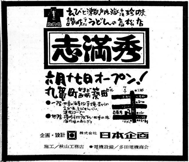 S47開店広告・6/17志満秀