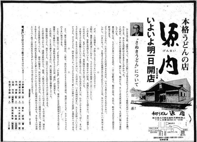 S47開店広告・10/1源内