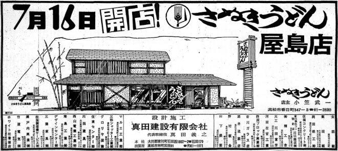 S47開店広告・7/16讃岐うどん屋島店