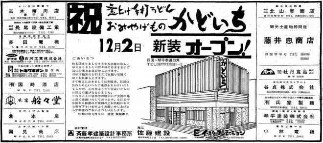 S47開店広告・12/2かどいち