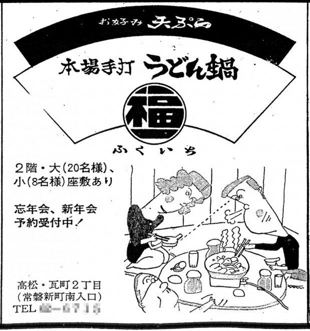 S47広告・福一