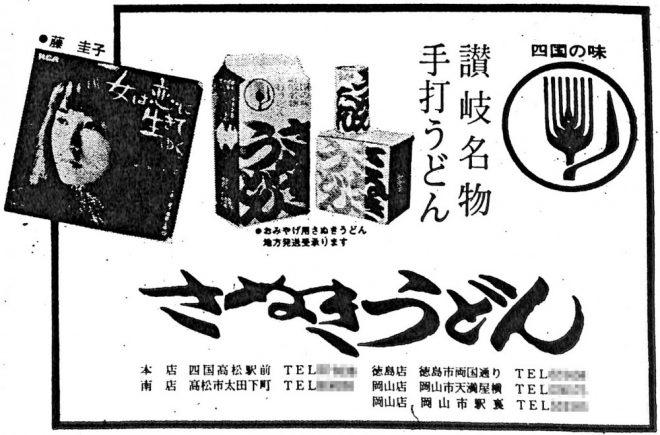 S46さぬきうどん広告・商品