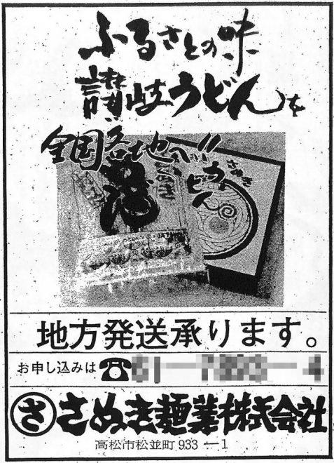 S50年広告・さぬき麺業