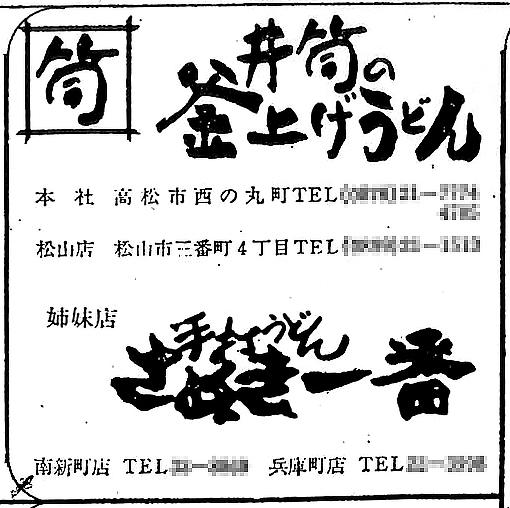 S50年広告・井筒