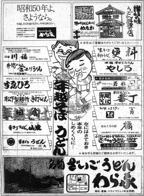 S50年年末協賛広告